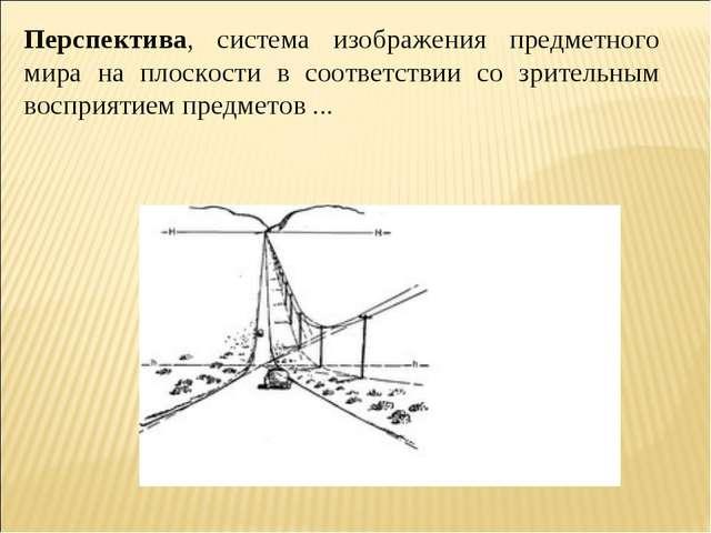 Перспектива, система изображения предметного мира на плоскости в соответствии...