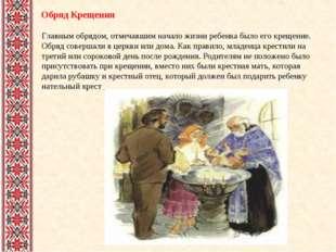 Обряд Крещения Главным обрядом, отмечавшим начало жизни ребенка было его кре