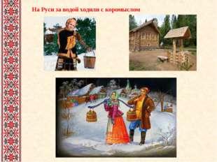 На Руси за водой ходили с коромыслом