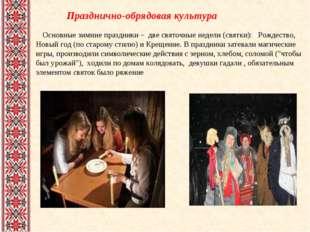 Празднично-обрядовая культура Основные зимние праздники – две святочные неде