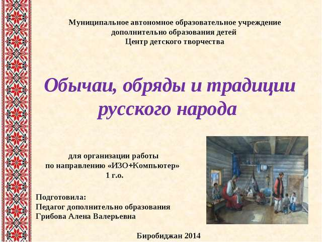 Обычаи, обряды и традиции русского народа для организации работы по направлен...