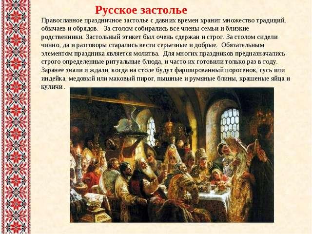 Русское застолье Православное праздничное застолье с давних времен хранит мн...
