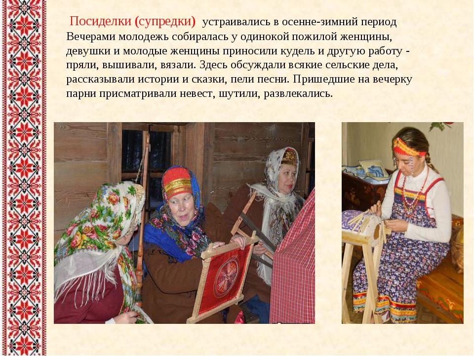 Посиделки (супредки) устраивались в осенне-зимний период Вечерами молодежь с...