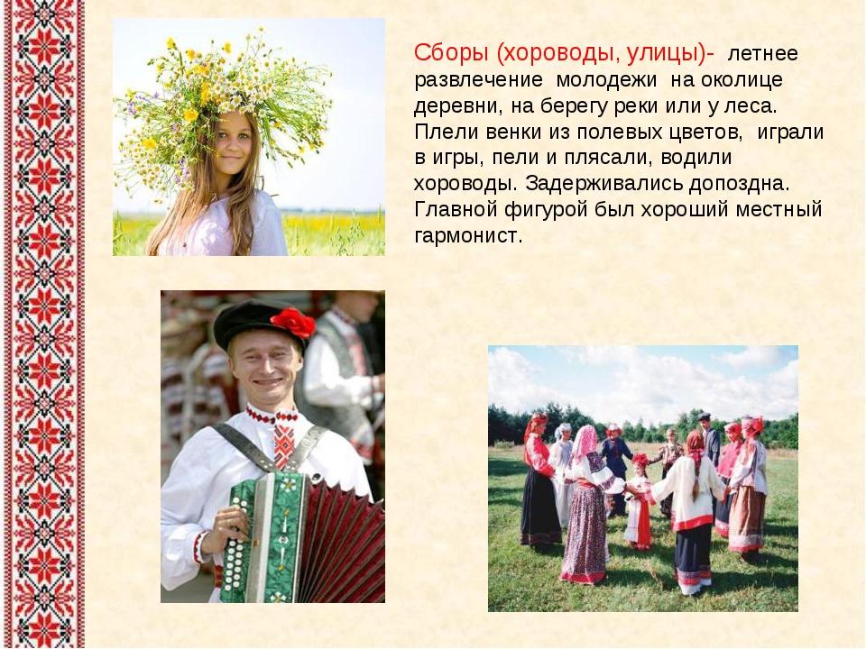Сборы (хороводы, улицы)- летнее развлечение молодежи на околице деревни, на б...