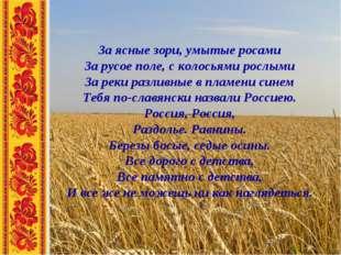 За ясные зори, умытые росами За русое поле, с колосьями рослыми За реки разли