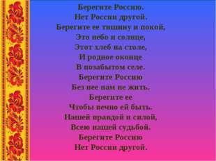 Берегите Россию. Нет России другой. Берегите ее тишину и покой, Это небо и со