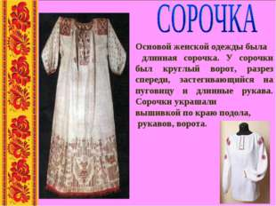 Основой женской одежды была длинная сорочка. У сорочки был круглый ворот, раз