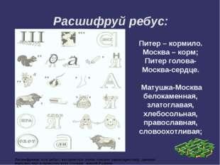 Расшифруй ребус: Питер – кормило. Москва – корм; Питер голова- Москва-сердце.