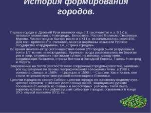 История формирования городов. Первые города в Древней Руси возникли еще в 1 т