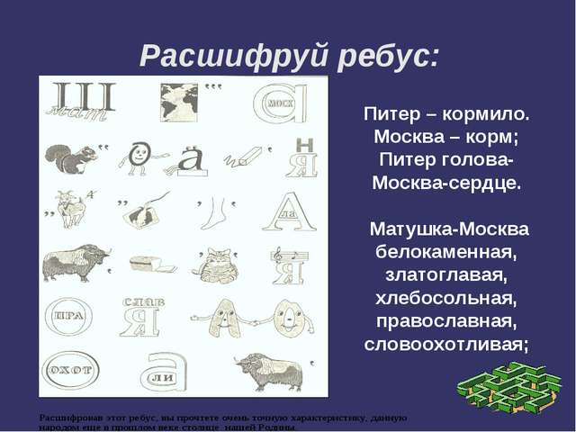 Расшифруй ребус: Питер – кормило. Москва – корм; Питер голова- Москва-сердце....