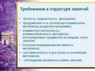 Требования к структуре занятий чёткость, компактность материала; продуманност
