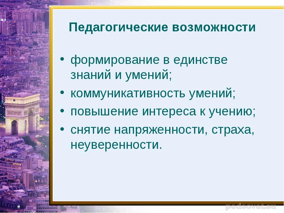 Педагогические возможности формирование в единстве знаний и умений; коммуника...