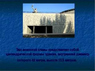 Зал воинской славы представляет собой цилиндрической формы здание, внутренни