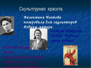 Скульптурная красота Валентина Изотова позировала для скульпторов Родины-мате