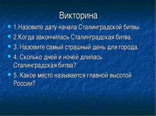 Викторина 1.Назовите дату начала Сталинградской битвы. 2.Когда закончилась Ст