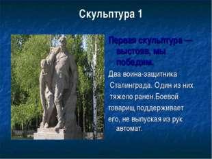 Скульптура 1 Первая скульптура — выстояв, мы победим. Два воина-защитника Ста