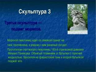 Скульптура 3 Третья скульптура — подвиг моряков. Морской пехотинец идет со св