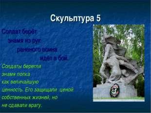 Скульптура 5 Солдат берёт знамя из рук раненого воина идёт в бой. Солдаты бер