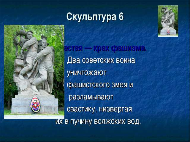 Скульптура 6 Шестая — крах фашизма. Два советских воина уничтожают фашистског...