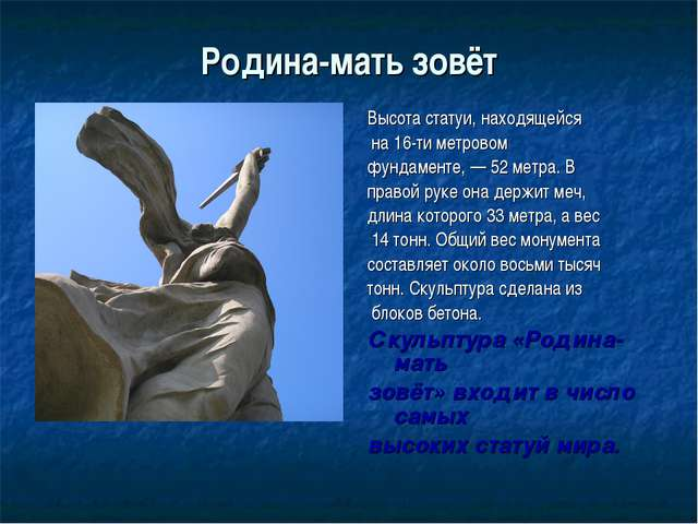Родина-мать зовёт Высота статуи, находящейся на 16-ти метровом фундаменте,—...