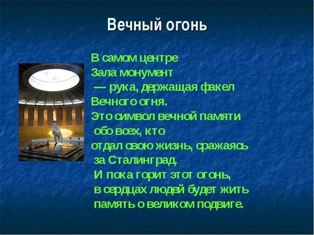 Вечный огонь В самом центре Зала монумент — рука, держащая факел Вечного огня...