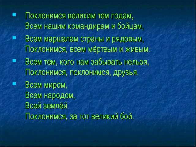 Поклонимся великим тем годам, Всем нашим командирам и бойцам, Всем маршалам с...