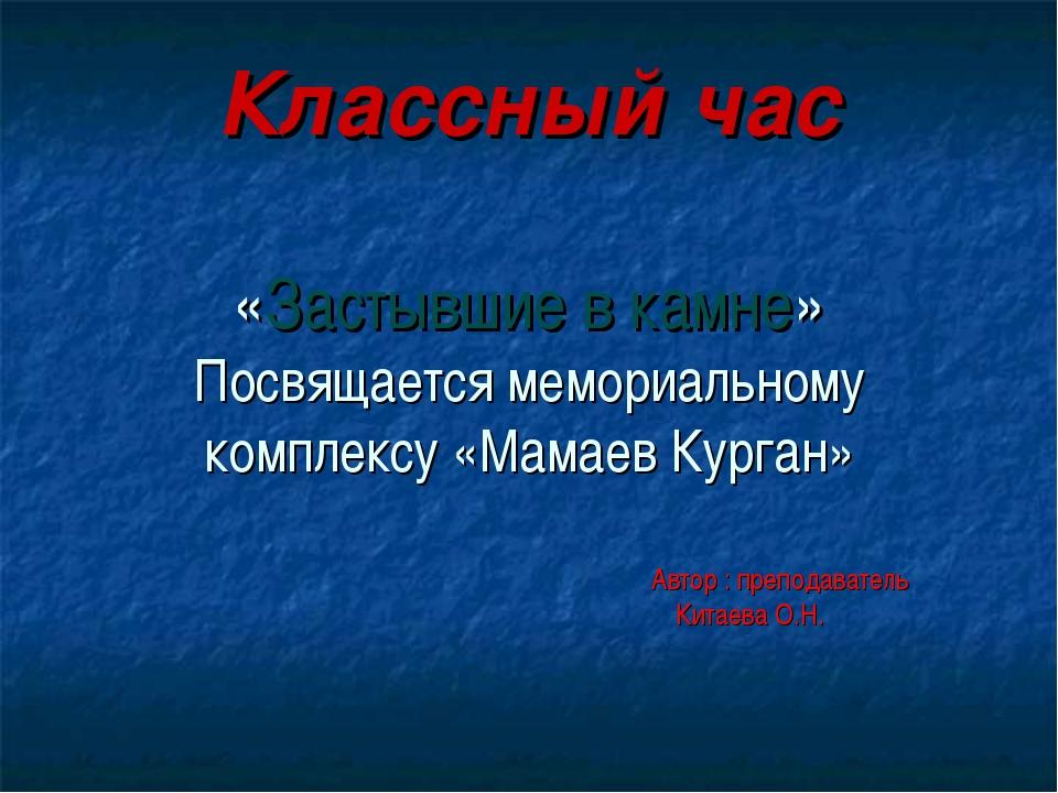 Классный час «Застывшие в камне» Посвящается мемориальному комплексу «Мамаев...