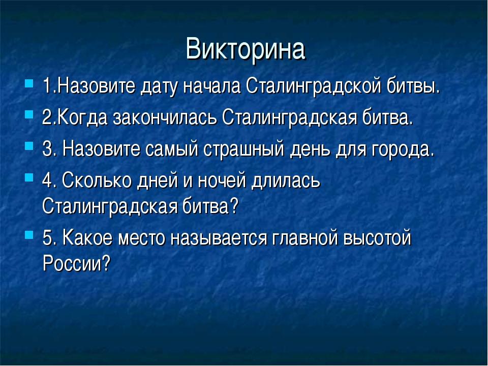 Викторина 1.Назовите дату начала Сталинградской битвы. 2.Когда закончилась Ст...