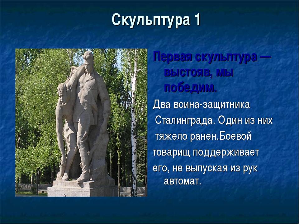 Скульптура 1 Первая скульптура — выстояв, мы победим. Два воина-защитника Ста...