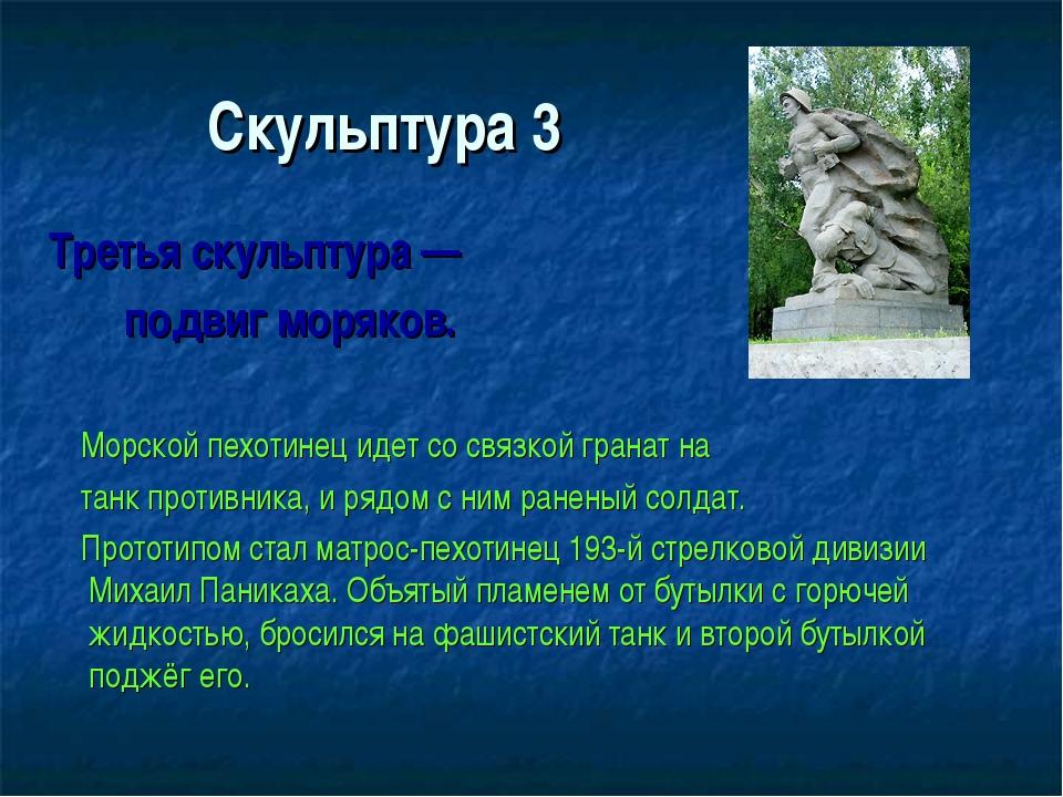 Скульптура 3 Третья скульптура — подвиг моряков. Морской пехотинец идет со св...