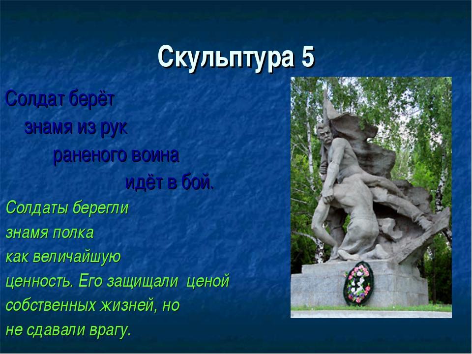 Скульптура 5 Солдат берёт знамя из рук раненого воина идёт в бой. Солдаты бер...