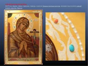 Ахтырская икона Богородицы. 50Х70 см. Дерево, левкас, паволока, темпера, позо
