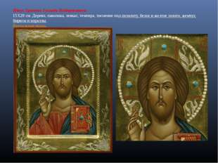Иисус Христос Господь Вседержитель 15Х20 см. Дерево, паволока, левкас, темпер