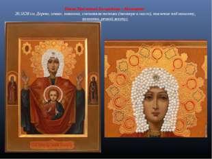 Икона Пресвятой Богородицы «Абалацкая». 20,5Х28 см. Дерево, левкас, паволока,