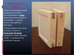 Иконописная доска 1.Для изготовления иконы используются доски изготовленные и