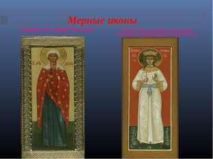Мерные иконы Святая мч. Дария Римская Святая страстотерпица Анастасия Николае