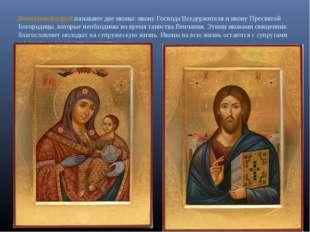 Венчальной парой называют две иконы: икону Господа Вседержителя и икону Пресв