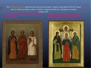На семейных иконах иконописная мастерская пишет святых покровителей всей семь