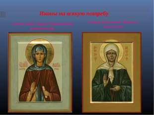 Иконы на всякую потребу Святая прмц. Мария (Лактионова), новомученица Святая