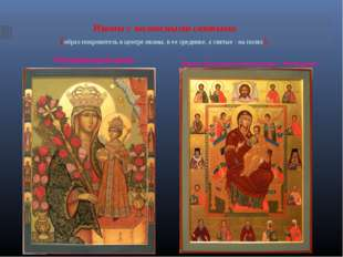 Иконы с полеосными святыми (образ-покровитель в центре иконы, в ее среднике,