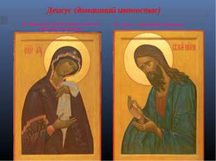 Деисус (домашний иконостас) По Правую руку Вседержителя пишется Пресвятая Бог