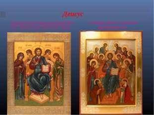 Деисус По Правую руку Вседержителя изображена Пресвятая Богородица, по Левую