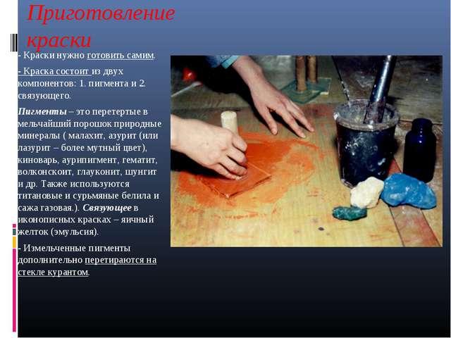 Приготовление краски - Краски нужно готовить самим. - Краска состоит из двух...