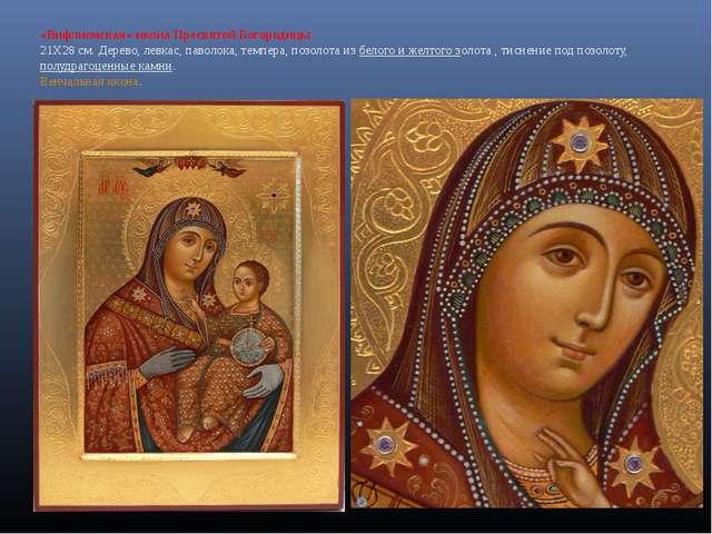 «Вифлиемская» икона Пресвятой Богородицы. 21Х28 см. Дерево, левкас, паволока,...