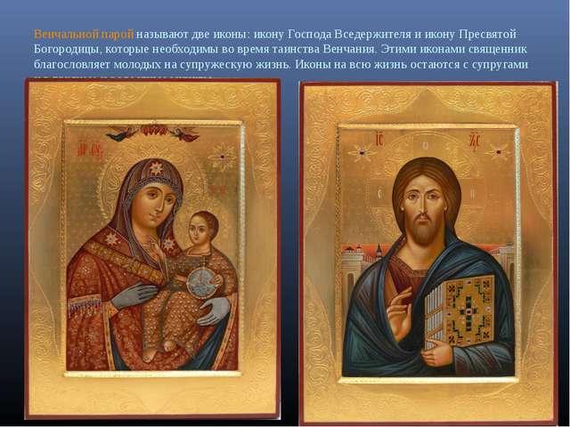 Венчальной парой называют две иконы: икону Господа Вседержителя и икону Пресв...