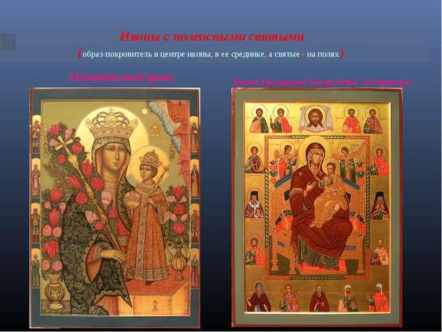 Иконы с полеосными святыми (образ-покровитель в центре иконы, в ее среднике,...