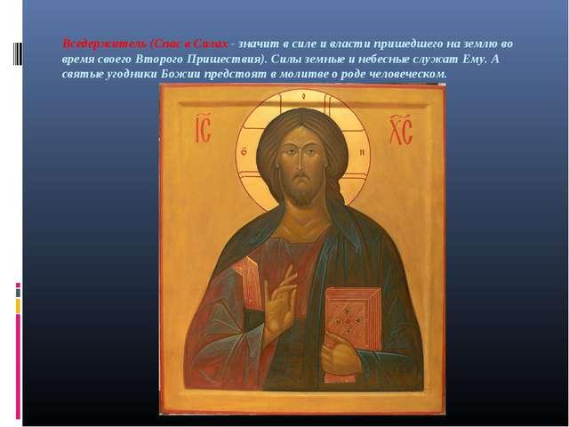 Вседержитель (Спас в Силах - значит в силе и власти пришедшего на землю во вр...