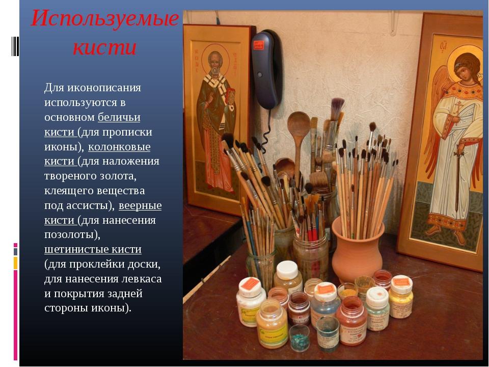 Используемые кисти Для иконописания используются в основном беличьи кисти (дл...