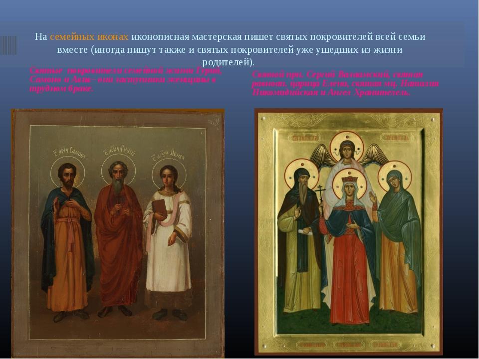 На семейных иконах иконописная мастерская пишет святых покровителей всей семь...