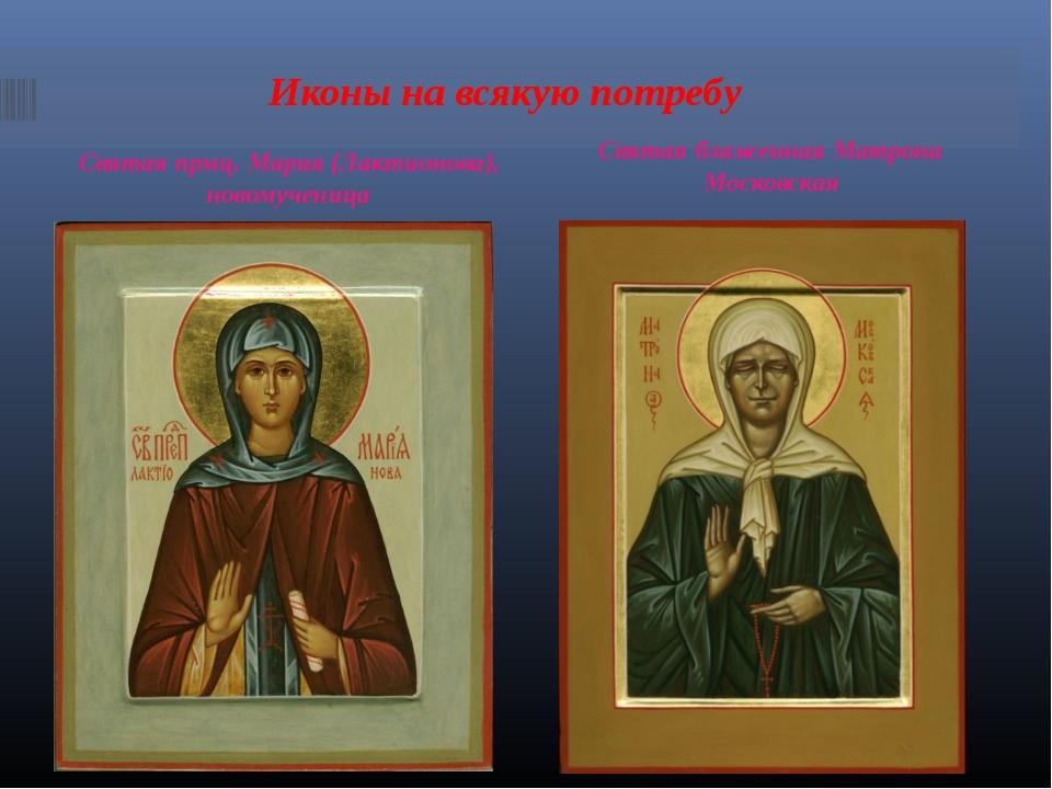 Иконы на всякую потребу Святая прмц. Мария (Лактионова), новомученица Святая...